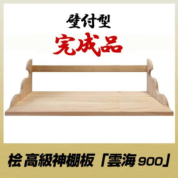 【神棚 棚板】総ひのき 高級 神棚 棚板/雲海900/完成品