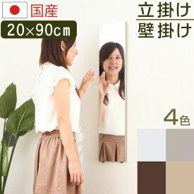 玄関 鏡 幅20 高さ90 国産 日本製 フィルムミラー 割れない鏡 割れないミラー 壁掛けミラー ウォールミラー 軽量ミラー セーフティミラー スリムミラー 割れない 吊るす リフェクスミラー メイク 姿見 壁掛け 軽量