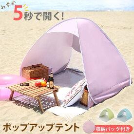 テント ドーム ポップアップテント uvカット 簡易テント ワンタッチ アウトドア プール 運動会 海水浴 ビーチ コンパクト キャンプテント uv 公園 簡単 子供 タープ 撥水 2人用 3人用 ワンタッチテント ピンク かわいい おしゃれ