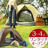 ワンタッチテント・テント・インナーテント・4人用テント・簡単テント・ビーチテント
