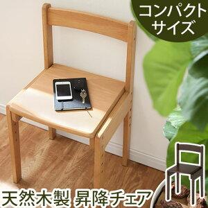 子供 椅子 木製 チェア 天然木 キッズチェア ローチェア デスクチェア 高さ調節 背もたれ付き ミニチェアー キッズ こども いす 勉強 学習チェア 子供椅子 ダイニングチェアー 小さい 昇降