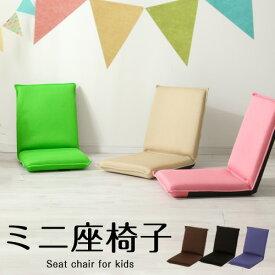 コンパクト座椅子 リクライニング チェア ミニ 1人掛けソファー リビング 子供部屋 コンパクト 座椅子 こども 子供 キッズ リクライニングソファ フロアチェア いす 一人掛け 座イス 可愛い おしゃれ かわいい ピンク グリーン メッシュ