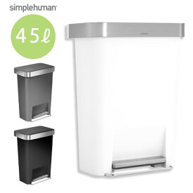 【正規品】simplehuman プラスチックレクタンギュラーステップカン45L 四角 足踏み式 グレー/ブラック/ホワイト DTB600077