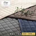 カーペット 洗える 200 300 cm キルト 中綿入り すべり止め 床暖房 ホットカーペット対応 ブラウン/アイボリー/グレー…