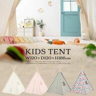 キッズ用テント・ティピー・テント・遊び場・キッズコーナー