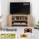 テレビ 台 コーナー 32インチ対応 ウォールナット/ナチュラル/ホワイト TVB018088