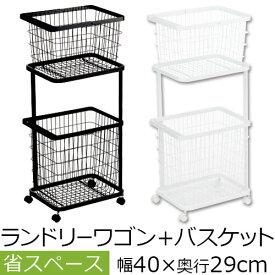 タワー ランドリーワゴン+バスケット 収納 洗面所 山崎実業 ホワイト/ブラック SNE900022