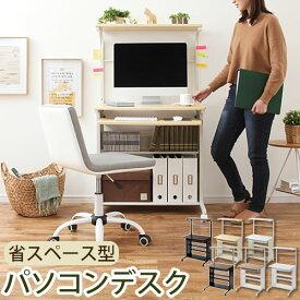 学習デスク 木製 本棚付き 足元収納 全3色 DKP581398
