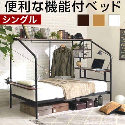ベッド 子供 パイプ 宮棚 収納付き ブラウン/ナチュラル/ホワイト BSN035080