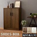 靴箱 靴棚 約 幅60 奥行30 高さ80cm コンパクト 通気性 全3色 SBX100780