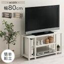 テレビラック 幅80 3段 ウォールナット/オーク/ホワイト TVB018104