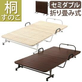 すのこベット 簡易ベッド ナチュラル ブラウン BSDHM0120