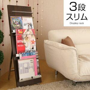 ブックラック おしゃれ モダン 収納家具 ディスプレイ 本 収納 雑誌立て 本立て 木目調 木製 ブックスタンド 完成品 3段スリム