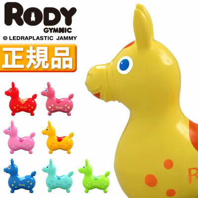 日本正規品ロディ RODY イタリア製 乗用 玩具 乗り物 ロディキッズ ノンフタル のりもの おもちゃ オモチャ クリスマス プレゼント 馬 うま ロバ 青目 茶目 女の子 男の子 子供 ベビー キッズ 出産祝い 送料無料 こどもの日 おしゃれ