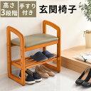 【1,000円引き】 玄関イス 送料無料 棚付き 3段階 高さ調節 昇降 パーソナルチェア 椅子 いす イス チェア 木製チェア…