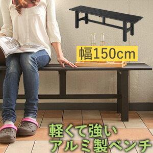 ベンチ 屋外 チェア アウトドア 縁台 ガーデン ガーデンファニチャー 腰掛け イス いす 椅子 アルミ製 踏み台 ステップ おしゃれ 150cm