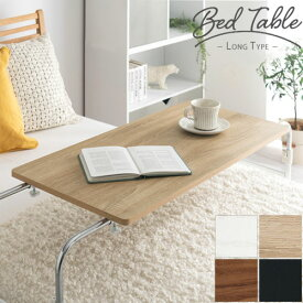 ベッドサイドテーブル サイドテーブル テーブル ナイトテーブル パソコンテーブル パソコンデスク ベッドサイド ベッドテーブル 介護テーブル 補助テーブル 作業台 伸縮 昇降式 高さ調節 キャスター キャスター付き 木製 おしゃれ