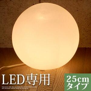 LED専用照明ライト ボールランプ ボールライト スタンドライト テーブルライト デザイン家電 インテリア家電 ガラス球形 丸型 フロアライト スタンド 間接照明 おしゃれ 25cm