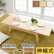 食卓テーブル・コンパクトテーブル・てーぶる・座卓
