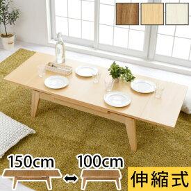 食卓テーブル 低め 伸縮 約 奥行60cm 全3色 TBL500285