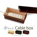 ケーブル収納 ボックス ケーブルボックス ケーブルケース コード収納 コード隠し コードケース コードボックス 配線ボ…