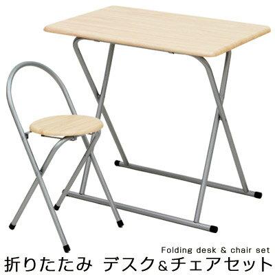 折りたたみ 木製 テーブル 椅子 セット パソコンデスク 机 ダイニングテーブル チェアー チェア イス いす コンパクト 作業台 隙間収納 送料無料 送料込 おしゃれ 北欧 モダン 家具 折りたたみテーブル 軽量 折り畳み デスク ハイテーブル