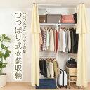 カーテン 伸縮式 ハンガーラック 衣類収納 洋服収納 つっぱり 突っ張り カバー付き パイプハンガー 高さ 横幅 調節可…
