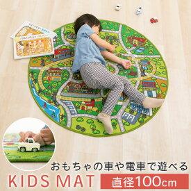 キッズマット デスクカーペット プレイマット 道路 ラグマット ロードマップ ラグ ルームマット 学習机 カーペット キッズラグ デスクラグ 線路 子供部屋 子ども こども キッズスペース 洗える 撥水 滑り止め 男の子 100 丸型 円形