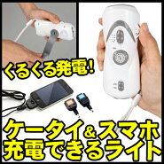 スマートフォン・スマホ・対応・携帯充電器・手動・手回し・ケータイ・充電器