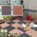 【1,400円引き】 ウッドデッキ 樹脂 パネル ガーデン タイル ベランダ バルコニー テラス 玄関 外床 庭 20枚セット 送…