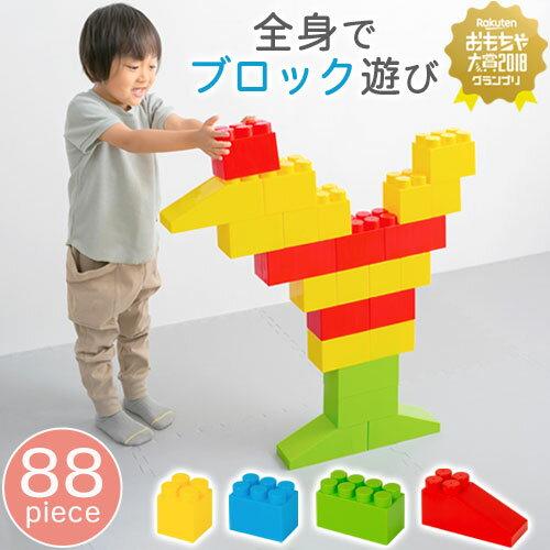 知育玩具 1歳 2歳 3歳 オモチャ 大きい ブロック おもちゃ パズル カラフル 大型 カラーブロック 遊具 ビッグ 軽い 子ども 子供 キッズ 贈り物 誕生日 プレゼント 男の子 女の子 ハウス ペンギン 送料無料 かわいい おしゃれ 88ピース