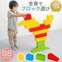 知育玩具 1歳 2歳 3歳 オモチャ 大きい ブロック おもちゃ パズル カラフル 大型 カラーブロック 遊具 ビッグ 子ども 子供 贈り物 誕生日 プレゼント...