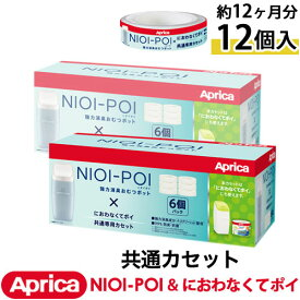 アップリカ ニオイポイ×におわなくてポイ共通カセット 12個パック(約12か月分) ETC001262