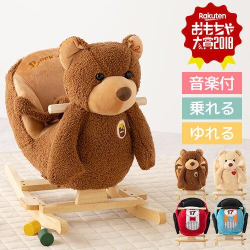 子供 室内 乗り物 おもちゃ くま クマ 熊 ベア 送料無料 乗用玩具 のりもの オモチャ ぬいぐるみ アニマルチェア ロッキング 揺れる ハンドル 木馬 誕生日 プレゼント 入園祝い 贈り物 男の子 女の子 ベビー 幼児 園児 2歳 3歳