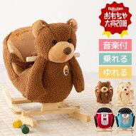 乗り物・おもちゃ・乗用玩具・のりもの・オモチャ・ぬいぐるみ・アニマルチェア・木馬