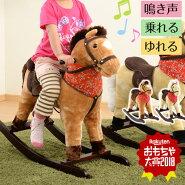 子供・乗り物・おもちゃ・乗用玩具・のりもの・オモチャ・ぬいぐるみ・アニマルチェア・木馬