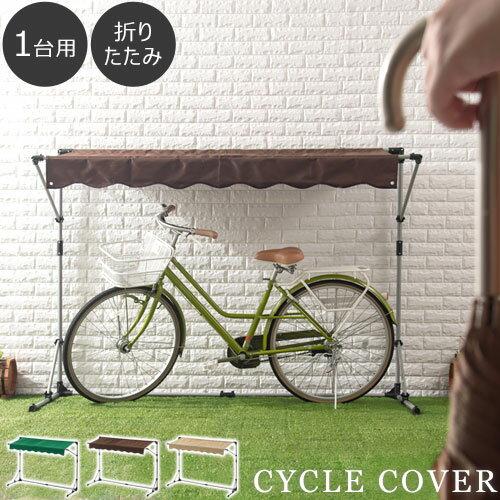 【送料無料】 自転車置き場 自宅 バイク ガレージ 自転車 バイク置き場 屋根 置き場 折りたたみ 簡易ガレージ テント カバー サイクルハウス 雨よけ 日よけ イージーガレージ 駐輪場 おしゃれ 1台用 サイクルポート