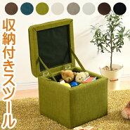 収納付きスツール・スツール・収納ボックス・チェア・椅子・オットマン・ソファ・収納box・いす・ボックス・座れるおもちゃ箱