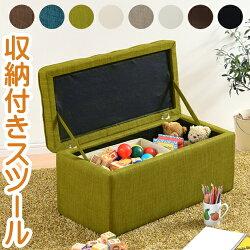 座れる・おもちゃ箱・収納ボックス・スツール・ファブリックスツール・チェア・チェアー・椅子・座れるおもちゃ箱・レザースツール・ソファー・ソファ・ベンチ・お片付けボックス