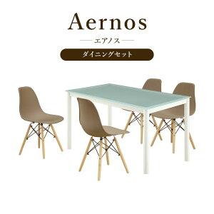 ダイニングテーブルセット ダイニングテーブル ガラス 120 テーブル ガラステーブル おしゃれ かわいい 幅120cm イームズチェア セット エアノス Aernos 家具buy