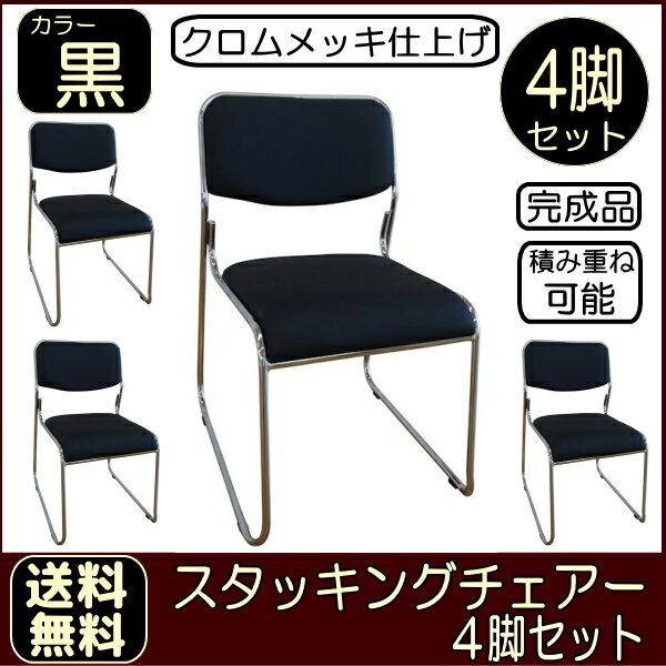 【送料無料】スタッキングチェアー(4脚セット)ブラック (黒)【1脚あたり3000円】積み重ね可能 完成品組立不要 メッキ仕上げダイニングチェアー ミーティングチェアー スタッキングチェア 会議用椅子 事務椅子 会議 椅子