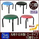 【送料無料】丸いすロータイプ・10脚セット高さ25cm低床タイプ(青・赤・黒・緑・茶)日本製 丸イス 丸椅子 スツール パイプイス