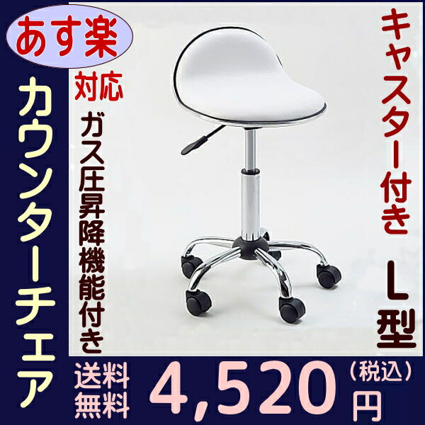 【送料無料】キャスター付カウンターチェアー(バーチェア)白・L型 カウンターチェア バーチェアーキャスターチェア ガス圧チェアーキャスターチェアー ガス圧チェアホワイト キャスター付き キャスター付き椅子【あす楽対応】