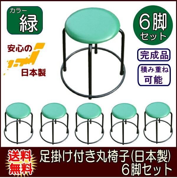 【送料無料】足掛け付き丸いす(緑)・6脚入 日本製 グリーン 工場直販 丸イス 開店祝い 丸椅子 スツール パイプイス