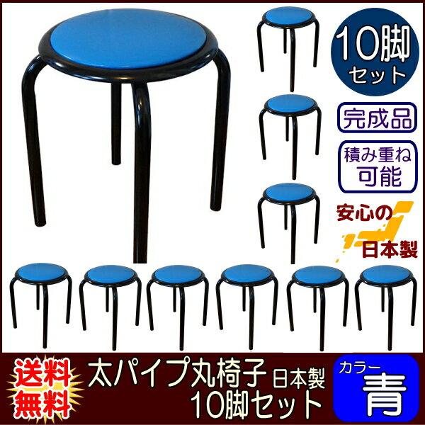 【送料無料】太いパイプ使用の丸いす10脚入・青色 日本製 丸イス 丸椅子 スツール パイプイススタッキングチェア 積み重ね 完成品 組立不要 ブルー 業務用