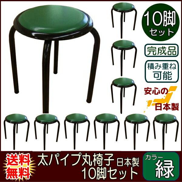 【送料無料】太いパイプ使用の丸いす10脚入・緑色 日本製 丸イス 丸椅子 スツール パイプイススタッキングチェア 積み重ね 完成品 組立不要 グリーン 業務用