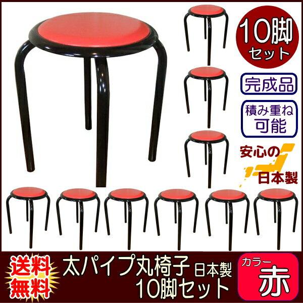 【送料無料】太いパイプ使用の丸いす10脚入・赤色 日本製 丸イス 丸椅子 スツール パイプイススタッキングチェア 積み重ね 完成品 組立不要 レッド 業務用