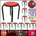 【送料無料】太いパイプ使用の丸いす10脚入・赤色日本製丸イス丸椅子スツールパイプイススタッキングチェア積み重ね完成品組立不要