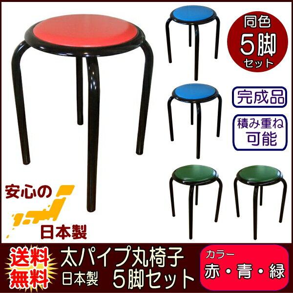 【送料無料】太いパイプ使用の丸いす5脚入日本製 丸イス 丸椅子 スツール パイプイススタッキングチェア 積み重ね 完成品 組立不要