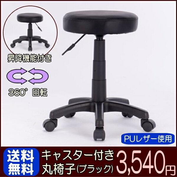 【送料無料】丸椅子 スツール キャスター付き ブラック キャスターチェアー クッション 昇降 黒 【あす楽対応】キャスター付き椅子